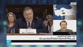رئيس وكالة الاستخبارات المركزية الأمريكية يزور تركيا