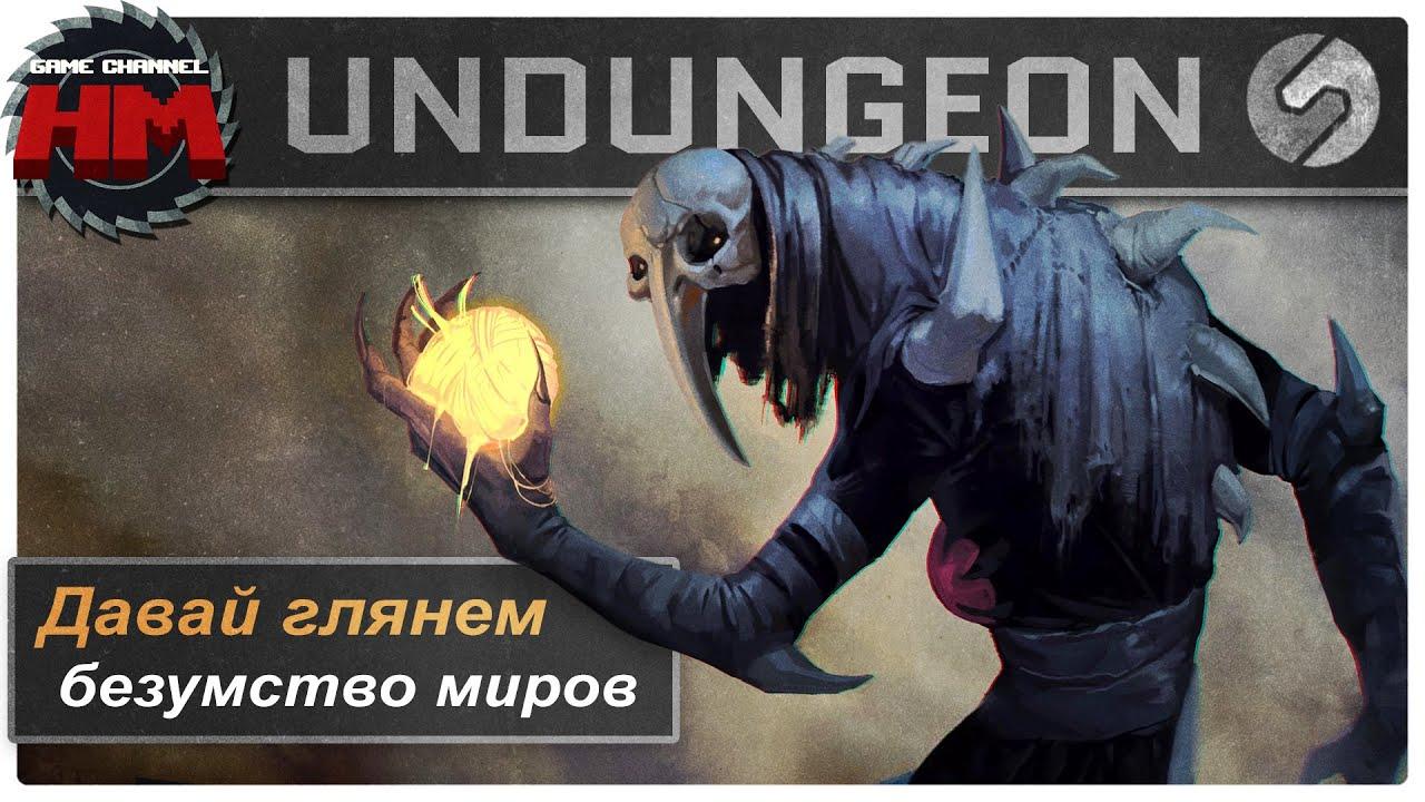 БЕЗУМСТВО МИРОВ | Давай глянем - UnDungeon