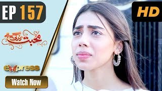 Pakistani Drama | Mohabbat Zindagi Hai - Episode 157 | Express Entertainment Dramas | Madiha