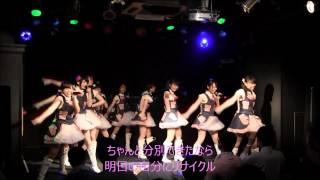 2014年4月10日にCLUB SARUにて行われた、名古屋CLEAR'S定期公演で初披露...