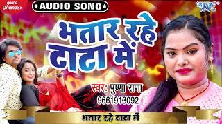 भतार रहे टाटा में #Pushpa Rana का ये गाना डीजे पे बिहार में धमाल मचा रखा है I Bhojpuri Superhit Song