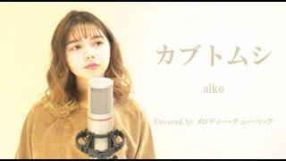 aikoさんの「カブトムシ」をピアノバラードでカバーしてみました。 [Mel...
