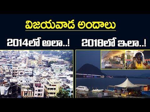 అదరగొడుతున్న విజయవాడ అందాలు || See How Vijayawada Changed From 2014 to 2018 | AP Capital Development