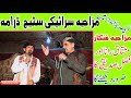 Download vary vary funny super hat  pakistan mianwali stage drama 2017 mushtaq rana funny comdy clip MP3 song and Music Video