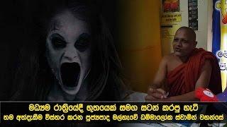 භූතයන් සමග සටන් කල ධම්මාලෝක හාමුදුරුවෝ - Experience Amazing Stories Of Ven Malhawe Dhammaloka Thero