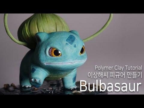 [띠부] 폴리머클레이로 실사판 이상해씨 피규어 만들기 Polymer Clay BULBASAUR