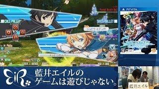 【藍井エイルのゲームは遊びじゃない。】『ソードアート・オンライン —ホロウ・フラグメント—』プレイ動画02