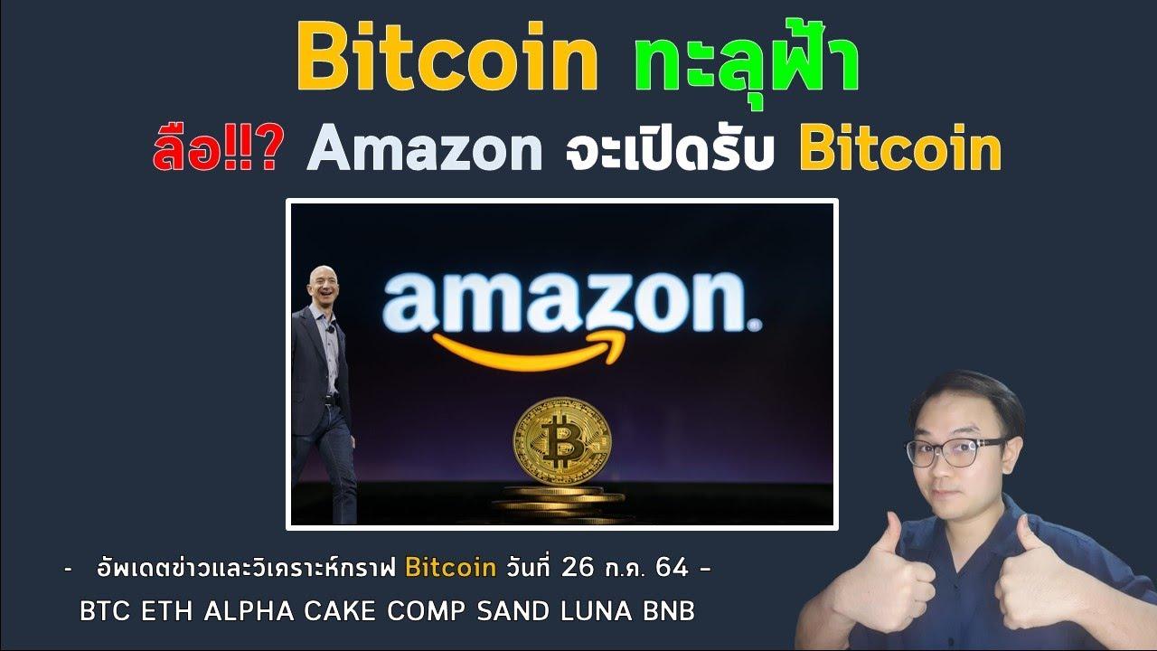 ฺBitcoin พุ่งทะลุฟ้า ลือ!!? Amazon จะเปิดรับ Bitcoin l บทวิเคราะห์ราคาบิดคอยน์วันที่ 26 ก.ค. 64