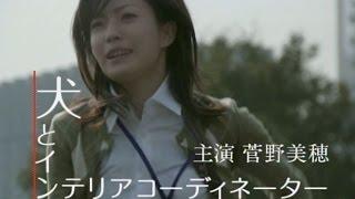 菅野美穂 ユーキャン通信講座CM 15秒×6本 720pHD.