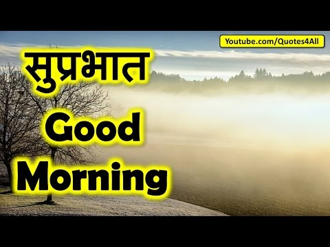 Good Morning Wishes In Hindi Whatsapp Photos Quotes Pictures