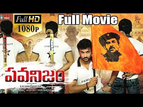 Pawanism Latest Telugu Full Movie || Madhu, Jayanthi, Sudheer Esha ||  2016 Telugu Movies