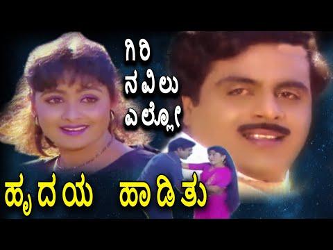 Hrudaya Hadithu Kannada Movie Songs || Giri Navilu Ello || Ambarish || Malashree || Bhavya