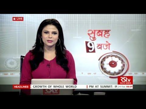 Hindi News Bulletin   हिंदी समाचार बुलेटिन – Feb 24, 2018 (9 am)