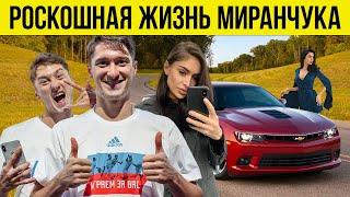 Алексей МИРАНЧУК зарплата девушки авто хобби дом друзья