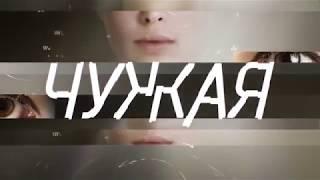 Сериал Чужая 1, 2 серия 2018 смотреть онлайн Анонс, премьера
