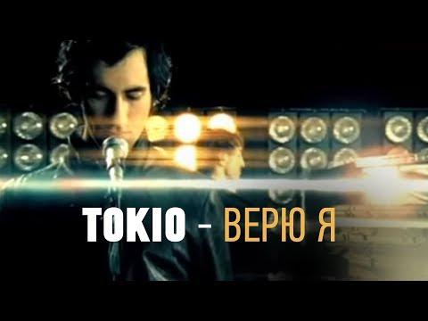 Смотреть клип Tokio - Верю Я