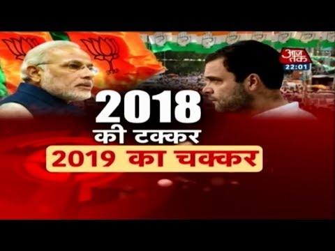 2018 की टक्कर 2019 का चक्कर ! Dastak