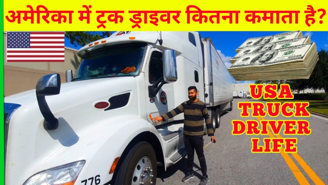 Download AMERICA TRUCK DRIVER LIFE   INCOME    INDIAN IN AMERICA