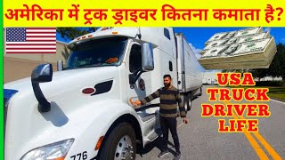 AMERICA TRUCK DRIVER LIFE|| INCOME || INDIAN IN AMERICA