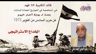 أخبار اليوم |اللواء عبد الجابر يتحدث عن