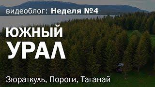 Неделя 4: путешествие по Южному Уралу (озеро Зюраткуль, Пороги, национальный парк Таганай)