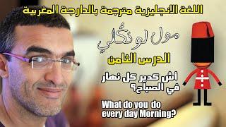 الدرس الثامن: أش كدير كل نهار في الصباح؟ what do you do every day in the morning