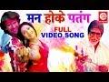 Amitabh Bachchan Holi Song | Man Hoke Patang | Superhit Bhojpuri Holi song | DRJ Records