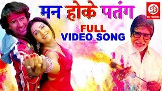Amitabh Bachchan Holi Song   Man Hoke Patang   Superhit Bhojpuri Holi song   DRJ Records