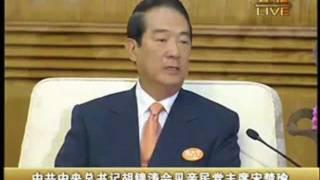 宋胡會 - 宋楚瑜與胡錦濤在北京的歷史性會面(搭橋之旅)