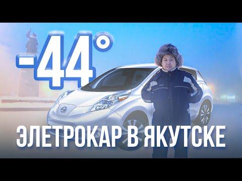 Обзор электрокара Nissan Leaf в Якутске при -44 С (review)