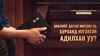 """""""Бурханд итгэх итгэл"""" киноны клип: Библийг баримтлах нь Эзэнд итгэхтэй адилхан уу? (Монгол хэлээр)"""