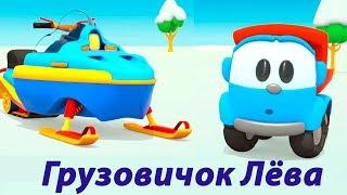 Грузовичок Лева Новые серии - Лёва собирает снегоход