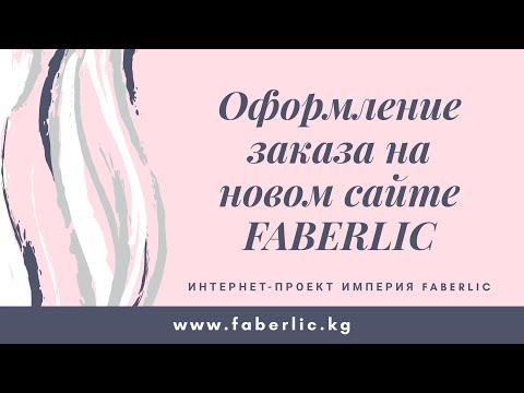 Оформление заказа через телефон на новом сайте. Империя Faberlic.