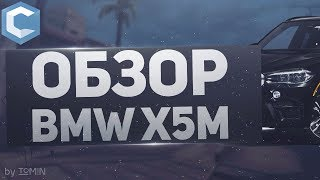 Обзор BMW X5m | CCDPlanet MTA