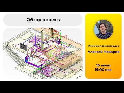 Инженерные сети в Revit  проект частного дома? Revit Talks с Алексеем Макаровым