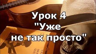 4 урок классической гитары (''Юный гитарист'' В.П.Калинин стр.24, 25, 26)