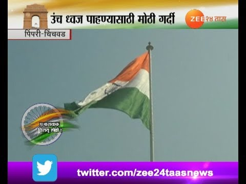 Pimpri Chinchwad | Indias Tallest Flag Hosted On Eve Of 69th Republic Day Celebration