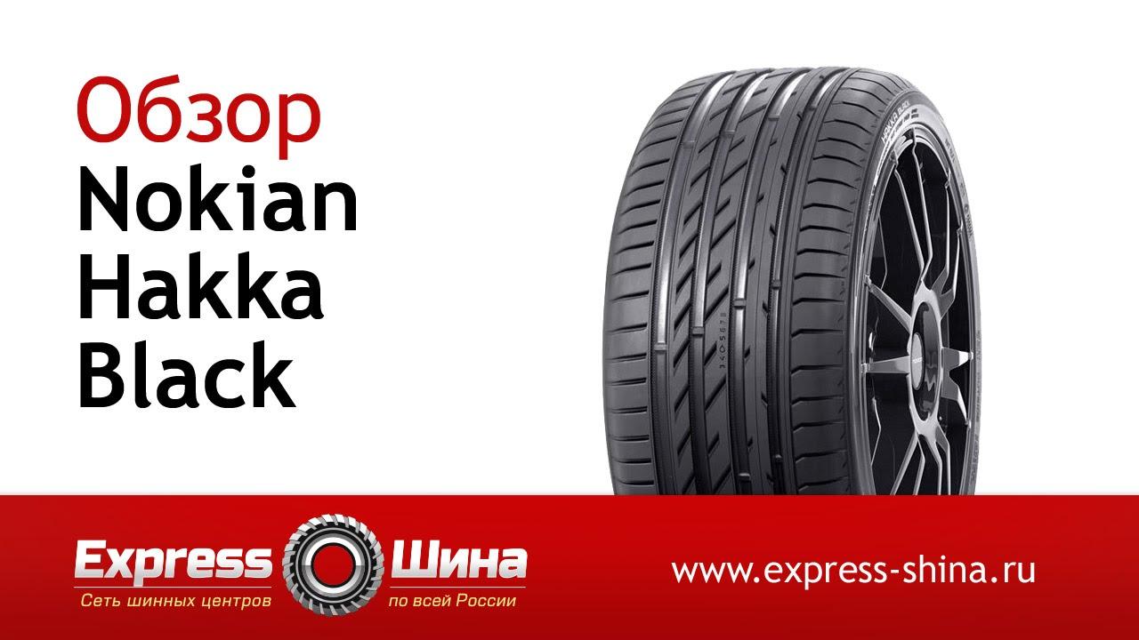 Автомобильные шины nokian удобный подбор, широкий выбор, более 1235 моделей резины. Выгодные цены, отзывы и шиномонтаж в магазине.