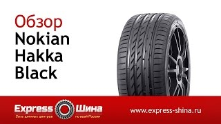 Видеообзор летней шины Nokian HAKKA BLACK от Express-Шины(Купить летнюю шину Nokian HAKKA BLACK по самой низкой цене с доставкой по России и СНГ в Express-Шине можно по ссылке:..., 2015-03-30T13:02:42.000Z)