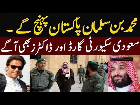 Muhammad Bin Salman Visit Pakistan For $18 Billion Biggest Investment world suadia arb in pakistan