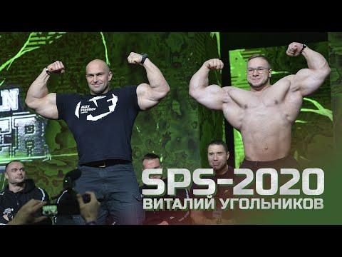 SIBERIAN POWER SHOW - 2020: Виталий Угольников - будущий абсолютный чемпион России
