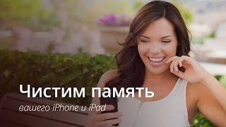 видео Как существенно освободить место на iPhone