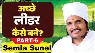 सबसे अच्छा Leader Kaise Bane? Motivational Speech by Asang Dev Ji Maharaj Semla Sunel R J Part 6