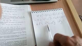 §14 38п. Применение различных способов для разложения на множители - Алгебра 7 класс Макарычев