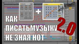 Ableton live 9 - CHORDS + SCALE. Как писать музыку не зная нот?