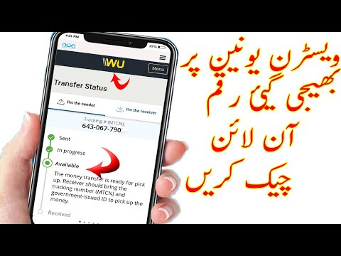 How To Check Western Union Transfer Money With Reference Number