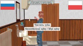 nauka rosyjskiego | codzienne czynności - owoce - zwierzęta | 1
