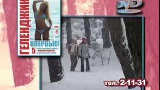 АВТОР, рекламная группа, диск с фильмами о Геленджике (2007)