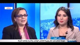 وزيرة التضامن مونية مسلم ضيفة بلاطو الشروقmorning