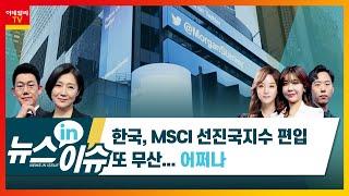 한국, MSCI 선진국지수 편입 또 무산... 어쩌나_…